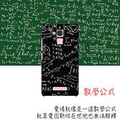 [ZC520TL 硬殼] ASUS ZenFone 3 Max 5.2吋 X008DB 手機殼 外殼 數學公式