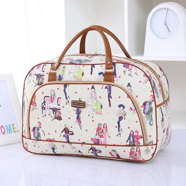 旅行包包-新款旅行包女手提大容量行李包PU皮短途旅行袋商務旅游包韓版 YJT