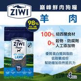 【毛麻吉寵物舖】ZiwiPeak巔峰 98% 鮮肉狗糧-羊肉(4kg) 狗主食/狗飼料/狗生食