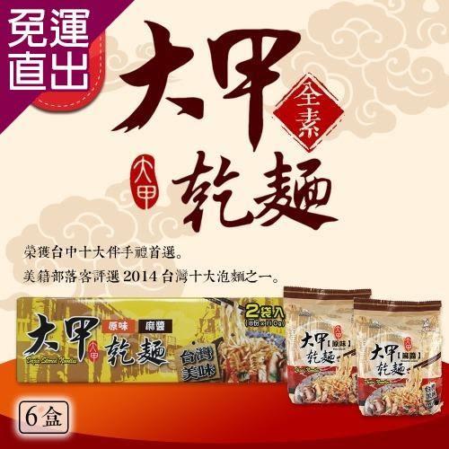 大甲乾麵 祈福禮盒(原味+麻醬) x6盒(2袋/盒)【免運直出】