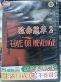 挖寶二手片-L03-050-正版DVD*電影【致命羔羊2】-一個美麗的女心理醫生,遭偽裝的強暴犯強姦