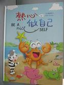【書寶二手書T1/少年童書_QJL】熱心做自己_糖朝栗子著