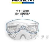 護目鏡防霧護目鏡防飛沫電動摩托防風沙灰塵抗沖擊防飛濺防護眼鏡 小時光生活館