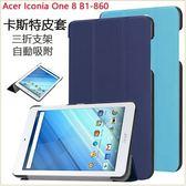 卡斯特 宏碁 Acer Iconia One 8 B1-860 平板皮套 防摔 支架 超薄 三折 自動吸附 全包邊 保護套