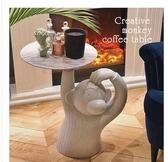 茶几 創意北歐設計師輕奢茶幾玻璃鋼個性圓形猴子舉盤小戶型會客邊角幾 星河光年DF