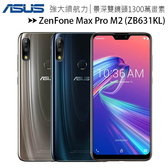 ASUS ZenFone Max Pro M2 ZB631KL (6G/64G) 6.3吋全螢幕AI雙攝電力怪獸手機