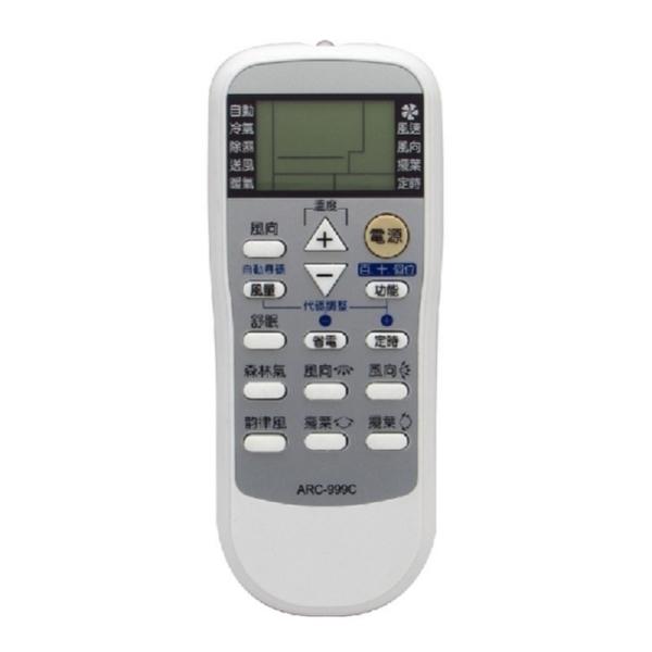 【萬用型 ARC-999C】 冷氣萬用遙控器 適用各廠牌 窗型、變頻、分離式 、冷暖氣機