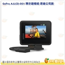 GoPro AJLCD-001 顯示器模組 原廠公司貨 外掛螢幕 需搭配媒體模組用 適用 HERO8 HERO9