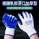 勞保手套 工作耐磨防滑橡膠膠皮耐磨批發工地勞保手套