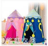 兒童帳篷 室內男孩女孩家用小屋子寶寶公主玩具城堡蒙古包 游戲屋 芊惠衣屋 YYS