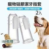 〈限今日-超取288免運〉2入 寵物清潔牙刷 寵物清潔刷 硅膠指套牙刷 口腔清潔 【IGP001】