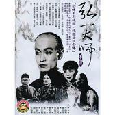 大陸劇 - 弘一大師DVD (全13集) 牛威力/劉薇