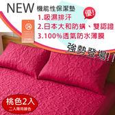 枕頭保潔枕墊/防蹣抗菌防水保潔墊.專利認證吸濕排汗處理.台灣製造.桃x2 /伊柔寢飾