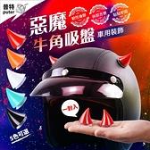 普特車旅精品【JG0201】2入摩托車惡魔牛角吸盤 安全帽裝飾 迷你牛角裝飾 頭盔裝飾貼