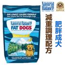 ☆美國NB.Natural Balance.肥胖成犬減重調理配方【28磅(12.6KG)】