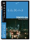 尋找小津數位修復版DVD(文‧溫德斯)