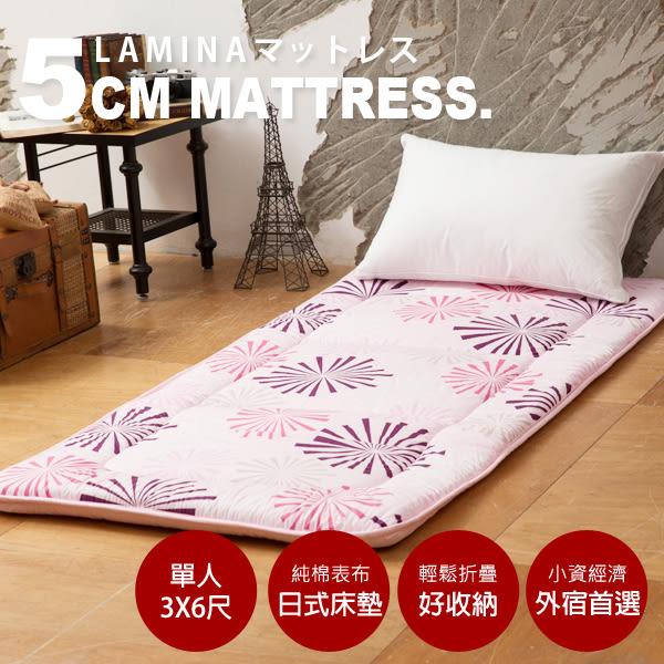 日式床墊;單人3X6尺5cm【花火祭典】100%純棉;LAMINA台灣製