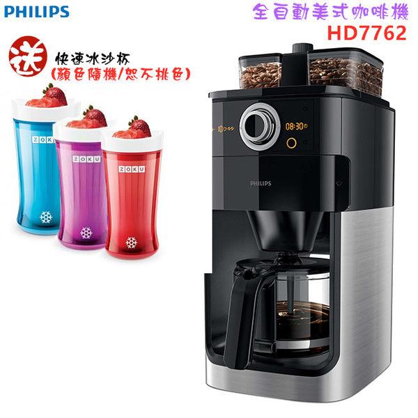【贈快速冰沙杯 全新公司貨+二年保固】飛利浦 HD7762 / HD-7762 PHILIPS 全自動美式咖啡機