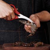 廚房多用剪刀去蝦線工具剝蝦皮剪刀去蝦線清理蝦腸剖魚肚龍蝦剪刀  居家物語