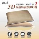 Jack Wolfskin 飛狼 3D高透氣護頸彈力枕頭(1對2入) 負離子枕 午睡枕 抱枕 機能枕