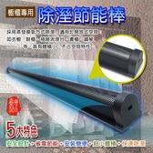 金德恩 台灣製造專利款 鋼琴櫥櫃專用防潮節能除濕棒/除濕神器