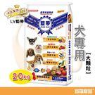 LV藍帶高級狗食 成犬【大顆粒】牛肉蔬果20KG/狗飼料【寶羅寵品】