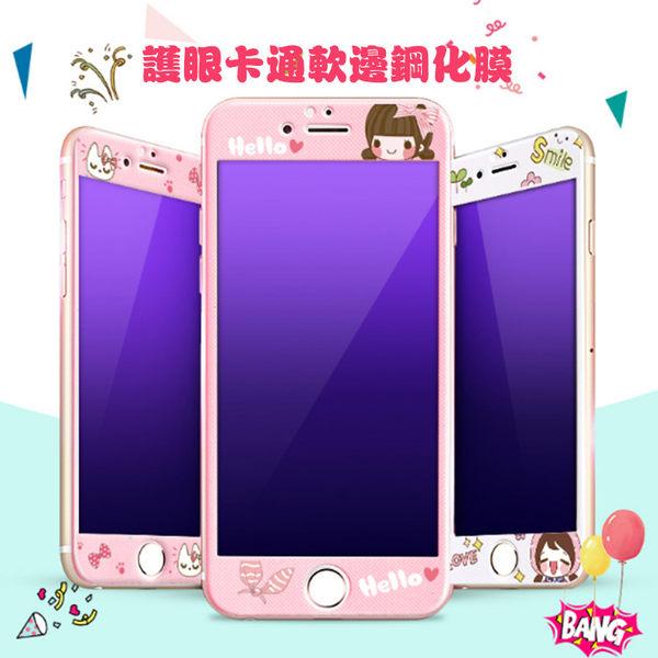 【限時購】獨家原創 抗藍光 iPhone 6S Plus 手機鋼化膜 卡通膜 護眼 5D軟邊 螢幕保護貼 玻璃貼