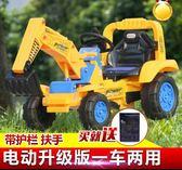 兒童遙控挖掘機可坐可騎大號電動挖土機男孩玩具車鉤機工程車wy