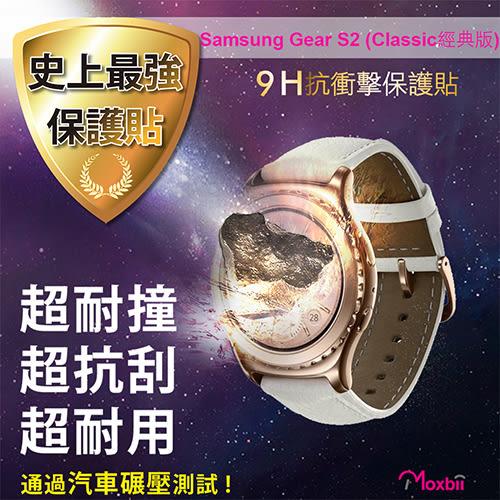 Moxbii Samsung Gear S2(運動版) 太空盾 9H 螢幕保護貼