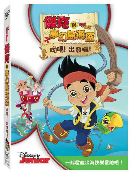 傑克與夢幻島海盜 呦喝 出發囉 DVD (購潮8)