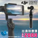 DJI OSMO 靈眸 手持雲台4K相機...