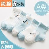寶寶襪子純棉春秋薄款春夏男童女童兒童襪夏季0-1歲新生襪嬰兒襪 米娜小鋪