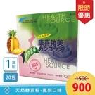 【即日起~5/30】康喜佑美 鳳梨口味 15gx20包/盒 天然酵素粉末