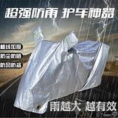 電動車車衣車罩摩托車防雨罩防曬遮陽通用加厚罩子電瓶防塵套外罩 【快速出貨】