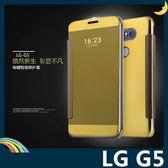 LG G5 H860 半透鏡面保護套 防刮側翻皮套 免翻蓋接聽 原裝同款 超薄簡約 手機套 手機殼