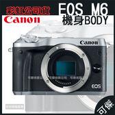 可傑 CANON  EOS M6 Body  單機身  全新操控感 公司貨 登錄送原電+64G卡+1000禮卷至6/30