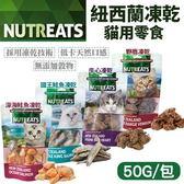 *WANG *紐西蘭NUTREATS 貓用《牛心凍乾|野鹿凍乾|國王鮭魚凍乾|深海鮭魚凍乾》 50g 貓用零食