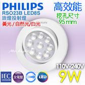 【有燈氏】PHILIPS 飛利浦 9W LED 崁燈 投射燈 9.5公分 白光 黃光 自然光【RS023B-LED8S】