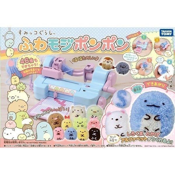 角落小夥伴 毛球玩偶製作機 TP89692 TAKARA TOMY 多美 家家酒 扮 辦 芭比娃娃 廚房組