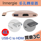 Innergie MagiCable USB-C 對 HDMI多孔轉接器,USB-C / Type C to HDMI Multiport Adapter,席德曼
