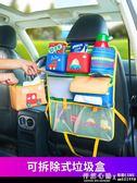 汽車座椅掛袋收納袋椅背儲物袋車載創意靠背卡通車用置物袋用品 怦然心動