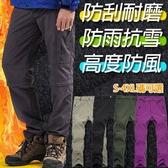 S-8XL加大碼  品質保證【加絨加厚】防水防風保暖衝鋒褲 刷毛機能工作褲休閒褲 7色【CP16002】