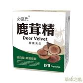 【草本之家】紐西蘭鹿茸精(120粒/盒)