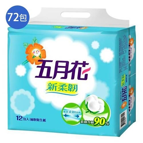 五月花新柔韌抽取式衛生紙110抽*72包(箱)【愛買】