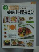 【書寶二手書T6/餐飲_XEL】三招搞定美味料理450_Woongjin ThinkBig