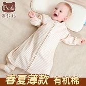 嬰兒睡袋薄款彩棉分腿夏季-多色