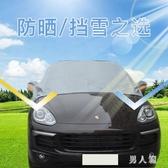 汽車遮陽擋耐用前擋風玻璃罩遮陽罩遮陽遮光前檔窗戶防曬斜陽簾擋車布 PA7326『男人範』