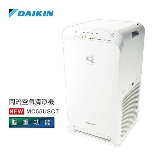 結帳小確幸 DAIKIN 大金 MC-55USCT 12.5坪 閃流空氣清淨機 MC55USCT 台灣公司貨 全館免運費 24期0%