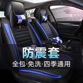 (五座豪華版)汽車坐墊 全包圍座墊 車坐墊坐套座椅套 車椅套 降價兩天