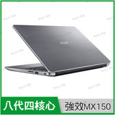 宏碁 acer SF314-54G-56A2 銀【i5 8250U/14吋/NV MX150 2G/Full-HD/Win10/Buy3c奇展】